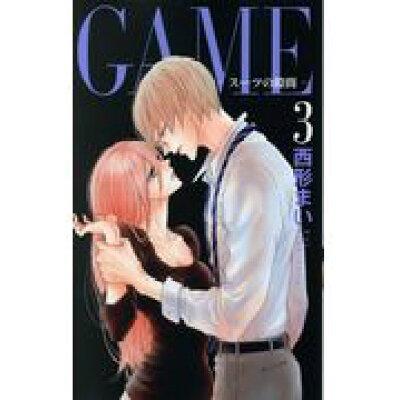 GAME-スーツの隙間-  3 /白泉社/西形まい