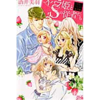 イバラ姫とSの従者たち M式プリンセス番外編  /白泉社/酒井美羽