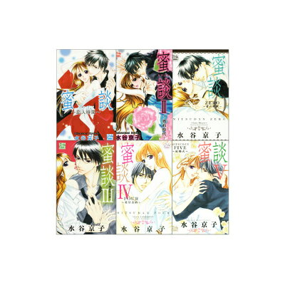 蜜談 全6巻 完結セット(白泉社レディースコミックス)
