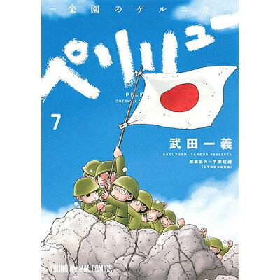 ペリリュー -楽園のゲルニカ-  7 /白泉社/武田一義