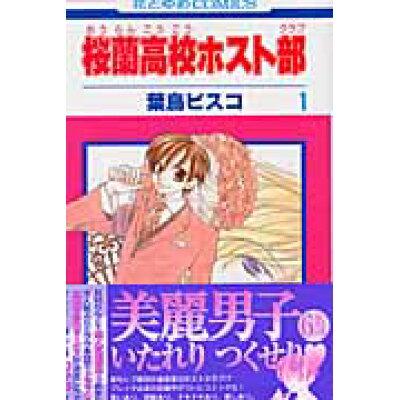 桜蘭高校ホスト部  第1巻 /白泉社/葉鳥ビスコ