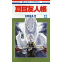 夏目友人帳  第22巻 /白泉社/緑川ゆき