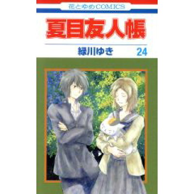夏目友人帳  第24巻 /白泉社/緑川ゆき