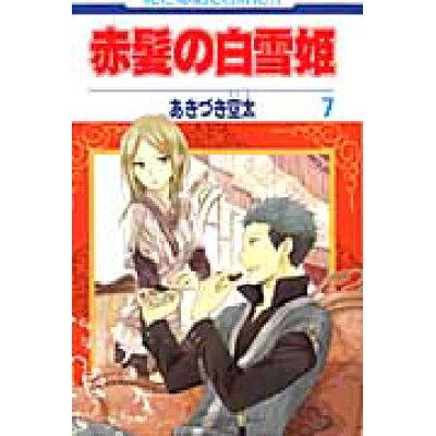 赤髪の白雪姫  7 /白泉社/あきづき空太