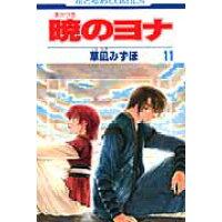 暁のヨナ  第11巻 /白泉社/草凪みずほ