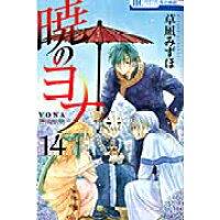 暁のヨナ  14 /白泉社/草凪みずほ