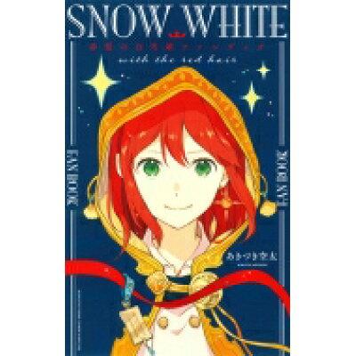 赤髪の白雪姫ファンブック   /白泉社/あきづき空太