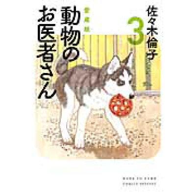 動物のお医者さん 愛蔵版 3 /白泉社/佐々木倫子