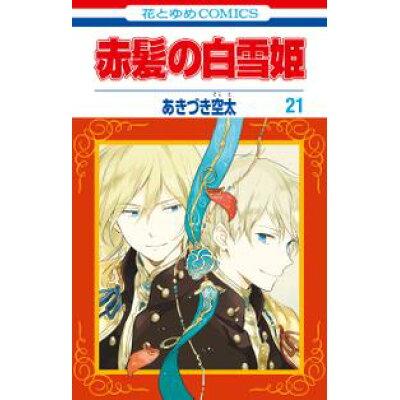 赤髪の白雪姫  21 /白泉社/あきづき空太