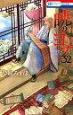 暁のヨナ  32 /白泉社/草凪みずほ