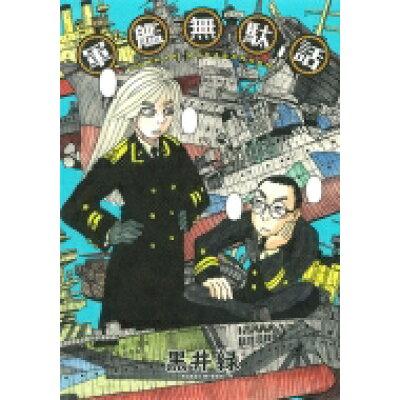 軍艦無駄話   /白泉社/黒井緑