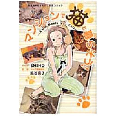 マンションで猫と暮らそう! A Girl Meets Cats  /白泉社/SHIHO