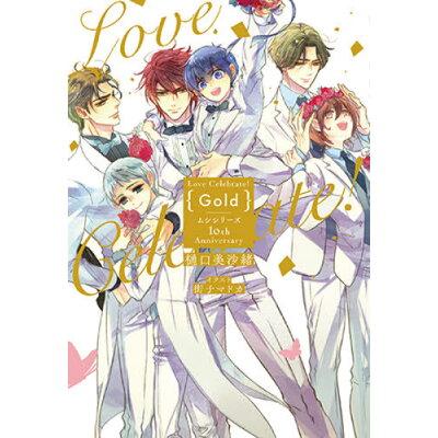 Love Celebrate! Gold ムシシリーズ 10th Anniversary  /白泉社/樋口美沙緒