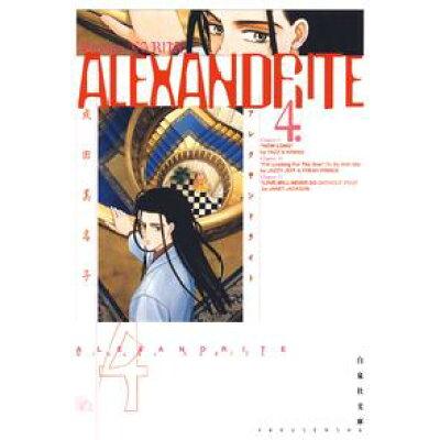 Alexandrite  第4巻 /白泉社/成田美名子
