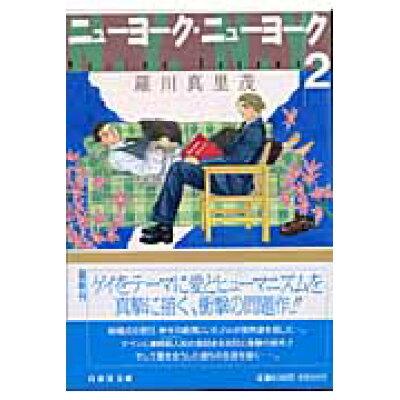 ニュ-ヨ-ク・ニュ-ヨ-ク  第2巻 /白泉社/羅川真里茂