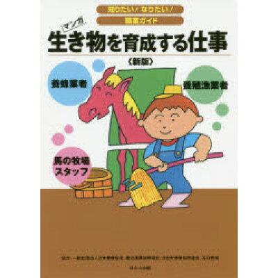 生き物を育成する仕事   新版/ほるぷ出版/ヴィットインターナショナル企画室