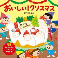 おいしい!クリスマス   /ほるぷ出版/ひらぎみつえ