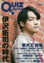 QUIZ JAPAN 古今東西のクイズを網羅するクイズカルチャーブック vol.9 /セブンデイズウォ-/セブンデイズウォー