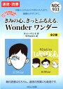 きみの心、きっとふるえる。Wonderワンダー(全2巻セット)   /ほるぷ出版/R.J.パラシオ