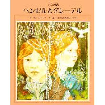 ヘンゼルとグレ-テル グリム童話  /ほるぷ出版/ヤ-コプ・グリム