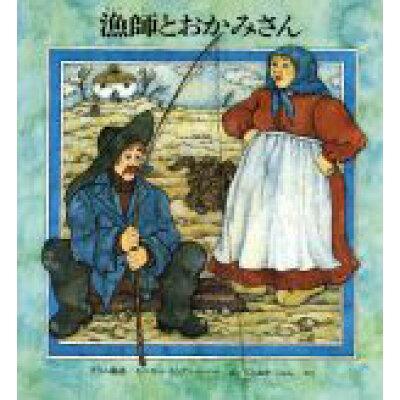 漁師とおかみさん   /ほるぷ出版/ヤ-コプ・グリム