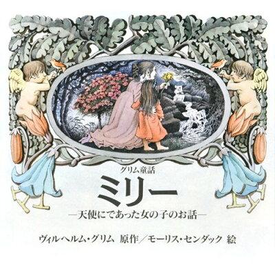 ミリ- 天使にであった女の子のお話 グリム童話  /ほるぷ出版/ヴィルヘルム・グリム