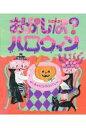 おかしな?ハロウィン   /ほるぷ出版/ザ・キャビンカンパニー