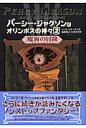 パ-シ-・ジャクソンとオリンポスの神々  2 /ほるぷ出版/リック・リオ-ダン