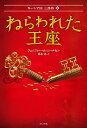 ねらわれた王座 カ-シア国3部作3  /ほるぷ出版/ジェニファー・A・ニールセン