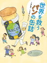 世界を救うパンの缶詰   /ほるぷ出版/菅聖子