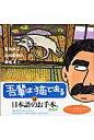 吾輩は猫である   /ほるぷ出版/夏目漱石