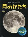 月のかたち   /ほるぷ出版/藤井旭