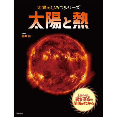 太陽と熱   /ほるぷ出版/藤井旭