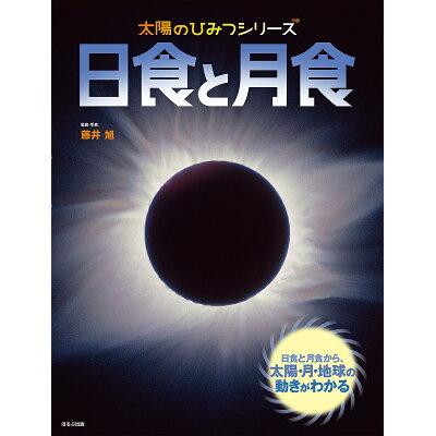 日食と月食   /ほるぷ出版/藤井旭