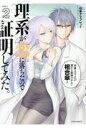 理系が恋に落ちたので証明してみた。  2 /フレックスコミックス/山本アリフレッド