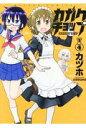 カガクチョップ  4 /フレックスコミックス/カヅホ