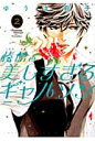 椿館の美しすぎるギャルソン  2 /フレックスコミックス/ゆうき莉子