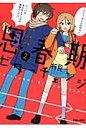 思春期ビタ-チェンジ  2 /フレックスコミックス/将良