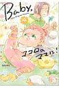 Baby,ココロのママに!  4 /フレックスコミックス/奥山ぷく