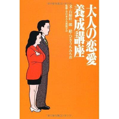 大人の恋愛養成講座   /扶桑社/石原壮一郎