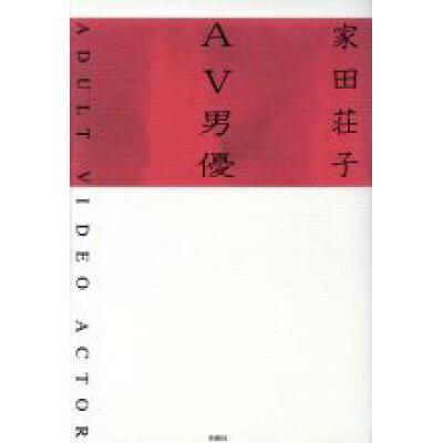 AV男優   /扶桑社/家田荘子