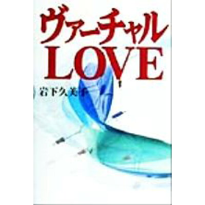 ヴァ-チャルlove   /扶桑社/岩下久美子