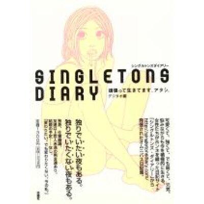 Singletons diary 頑張って生きてます、アタシ。  /扶桑社/デジタオ