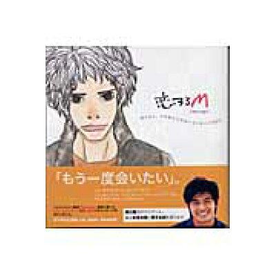 恋するM(message)   /フジテレビ出版
