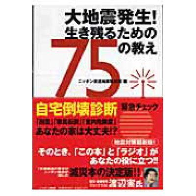 大地震発生!生き残るための75の教え   /ニッポン放送/ニッポン放送