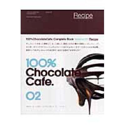100%チョコレ-トカフェ・コンプリ-トブック  2巻 /「100%チョコレ-トカフェ・コンプリ-