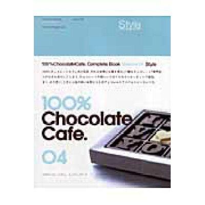 100%チョコレ-トカフェ・コンプリ-トブック  4巻 /「100%チョコレ-トカフェ・コンプリ-