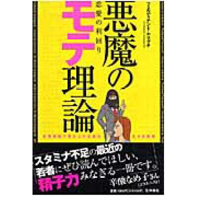 悪魔のモテ理論 恋愛の利回り  /扶桑社/フェルディナント・ヤマグチ
