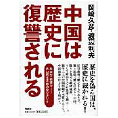 中国は歴史に復讐される 繁栄か、崩壊か-赤い資本主義の全シナリオ  /育鵬社/岡崎久彦