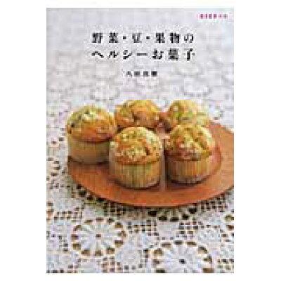 野菜・豆・果物のヘルシ-お菓子   /扶桑社/八田真樹